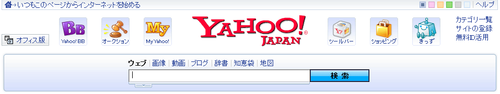 Yahoo-japan-google-bing