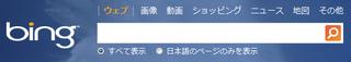 Bing-japan