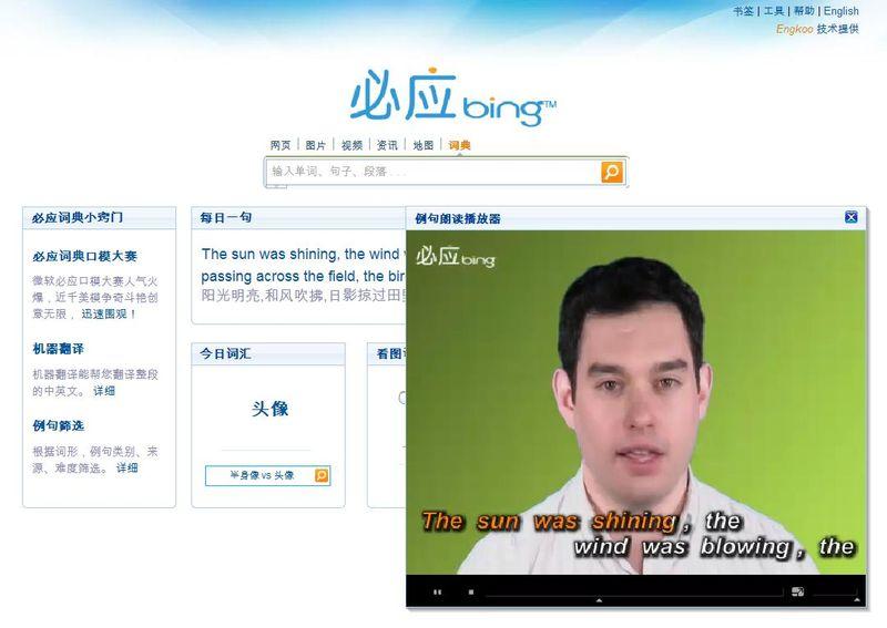 Bing-China-karaoke-style-Chinese-to-English-dictionary