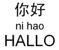 Ni-hao-bing-beijing